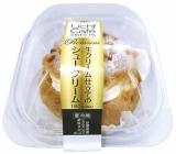 ローソンが27日より発売する『Uchi Cafe SWEETS(ウチカフェスイーツ)』の第2弾商品『プレミアムシュークリーム』