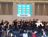 『プロ野球ドラフト会議 supported by TOSHIBA』の会場の様子 (C)ORICON DD inc.