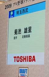 ドラフト会場で、初めて菊地の名前が呼ばれたのは埼玉西武の指名だった(C)ORICON DD inc.