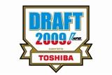 『新人選手選択会議(ドラフト会議)』2009年のロゴ