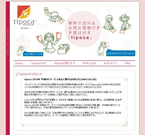 サービス休止の文章が掲載されている、『tipoca』のサイト
