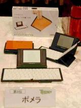 「2009ヒット商品ベスト30」8位の「ポメラ」 (C)ORICON DD inc.