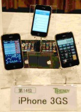 「2009ヒット商品ベスト30」14位の「iPhone 3GS」 (C)ORICON DD inc.