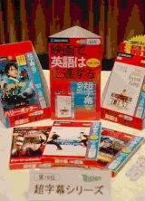 「2009ヒット商品ベスト30」16位の「超字幕シリーズ」 (C)ORICON DD inc.