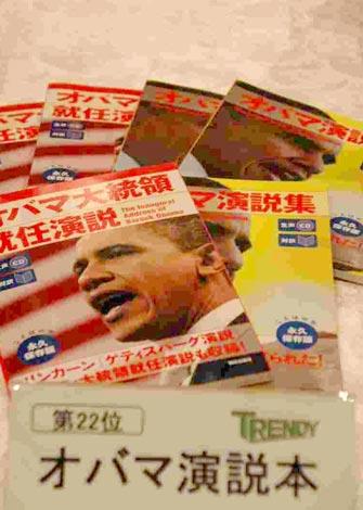 「2009ヒット商品ベスト30」22位の「オバマ演説本」 (C)ORICON DD inc.