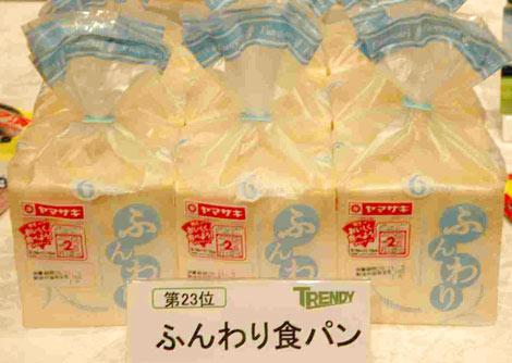 「2009ヒット商品ベスト30」23位の「ふんわり食パン」 (C)ORICON DD inc.