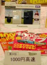 「2009ヒット商品ベスト30」24位の「1000円高速」 (C)ORICON DD inc.