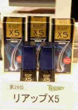 「2009ヒット商品ベスト30」28位の「リアップX5」 (C)ORICON DD inc.