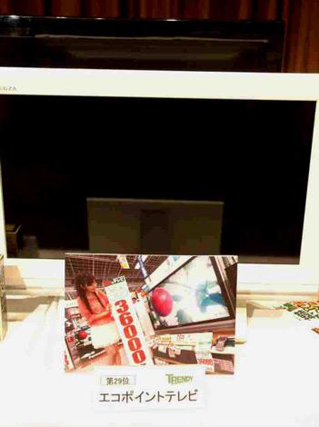 「2009ヒット商品ベスト30」29位の「エコポイントテレビ」 (C)ORICON DD inc.