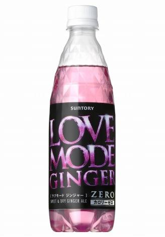 ピンク色のジンジャーエール『ラブモードジンジャー』