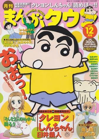 『月刊まんがタウン』2009年12月号