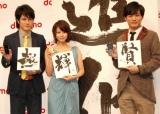 NTTドコモ新CM発表会に参加した、(左から)堀北真希、松山ケンイチ、劇団ひとり (C)ORICON DD inc.