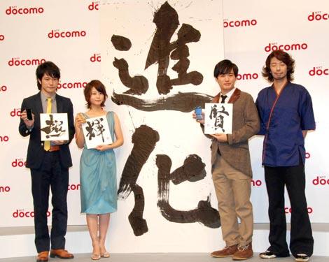 NTTドコモ新CM発表会に参加した、(左から)堀北真希、松山ケンイチ、劇団ひとり、ゲスト登場した書道家の森大衛 (C)ORICON DD inc.