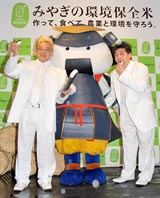 『みやぎの環境保全米』共同声明発表会に出席した宮城県観光PRキャラクターのむすび丸(中央)とサンドウィッチマン