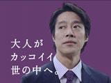 堤真一が出演するドコモ新CM『VERSION UP宣言』篇