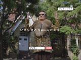山崎努が出演するドコモ新CM『VERSION UP宣言』篇