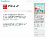 ユニクロが20日より開始した「Twitter」