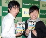 『HON STYLE〜こんな感じで、本出しちゃっていいんですか!?〜』発売記念イベントを行ったNON STYLE(左から)石田明と井上裕介 (C)ORICON DD inc.
