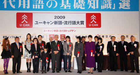 都内で行われた『2009 ユーキャン新語・流行語大賞』(現代用語の基礎知識 選)の発表・受賞式の模様(C)ORICON DD inc.