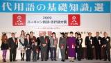 『2009 ユーキャン新語・流行語大賞』授賞式の様子 (C)ORICON DD inc.