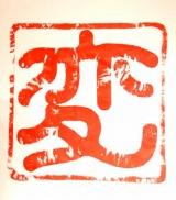 """『Word of the Year'09』で発表された、今年1年を象徴する漢字は""""変"""" (C)ORICON DD inc."""