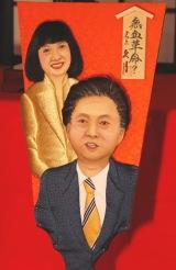 """今年の""""話題の人物""""をモデルにした「変わり羽子板」がお披露目、鳩山由紀夫第93代内閣総理大臣と幸夫人『無血革命』 (C)ORICON DD inc."""
