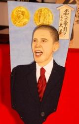"""今年の""""話題の人物""""をモデルにした「変わり羽子板」がお披露目、バラク・オバマ代44代アメリカ合衆国大統領『平和への牽引』 (C)ORICON DD inc."""