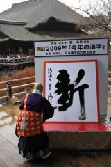 清水寺で発表された恒例の『今年の漢字』 2009年は「新」に (C)財団法人 日本漢字能力検定協会