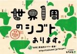 paperboy&co.社が14日より開始した、「世界1周雑貨バイヤー」の募集