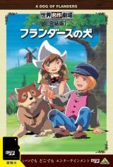 世界名作劇場・完結版シリーズ『フランダースの犬』 (C)NIPPON ANIMATION CO., LTD.