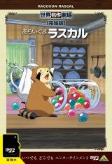 世界名作劇場・完結版シリーズ『あらいぐまラスカル』 (C)NIPPON ANIMATION CO., LTD.