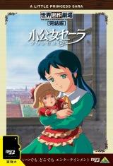 世界名作劇場・完結版シリーズ『小公女セーラ』 (C)NIPPON ANIMATION CO., LTD.