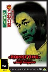 『稲川淳二の超こわい話 おぞまし〜い microSD』(C)2009 バンダイビジュアル/ビデオプランニング/ユニJオフィース