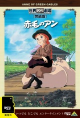 世界名作劇場完結版シリーズ『赤毛のアン』 (C)NIPPON ANIMATION CO., LTD.赤毛のアン andother indicia of Anne are trademarks and Canadian official marksof the Anne of GreenGables Licensing Authority Inc.,