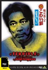 『稲川淳二の超こわい話 おそろし〜い microSD』(C)2009 バンダイビジュアル/ビデオプランニング/ユニJオフィース