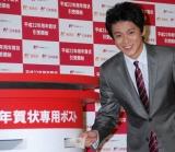 京橋郵便局(東京都中央区)で行われた「年賀状引受開始セレモニー」に出席した小栗旬 (C)ORICON DD inc.