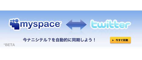 """「MySpace」と「Twitter」の""""つぶやき""""を同時更新できる機能がスタート"""