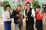 関西テレビ『トミーズのはらぺこキッチン極』年始のスペシャル番組に出演した(左から)トミーズ健、亀田興毅、トミーズ雅、なるみ