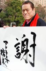アントニオ猪木の今年の漢字一字は「謝」 (C)ORICON DD inc.