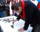 今年1年を振り返り「謝」という一文字を書きあげたアントニオ猪木 (C)ORICON DD inc.