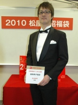 """2009年の流行語""""草食男子""""をイメージした松屋銀座の福袋『装飾男子福袋』"""