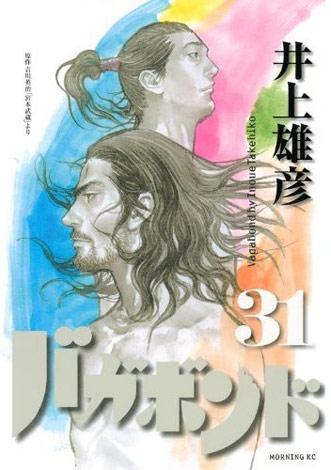 『バガボンド』31巻(講談社)