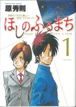 『ほしのふるまち』のコミックスは全7巻が小学館より発売中。(c)原秀則/小学館ヤングサンデーコミックスより