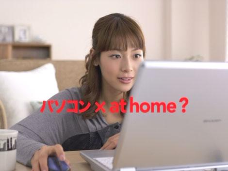 パソコンで部屋を探す相武紗季/『アットホーム』新CM