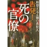 村重直子氏の著書『新型インフル禍の真犯人 告発!死の官僚』(講談社)