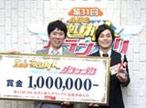 『第31回ABCお笑いグランプリ』で優勝したモンスターエンジン