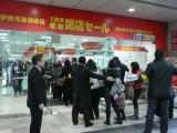 伊勢丹吉祥寺店が13日より開始した『ご愛顧感謝閉店セール』開店時の様子 (C)ORICON DD inc.