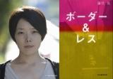 藤代泉(TONY TANIUCHI)『ボーダー&レス』(河出書房新社)