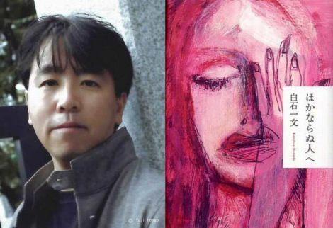 白石一文(Yuji Hongo)『ほかならぬ人へ』(祥伝社)