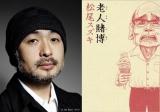 松尾スズキ(Jan Buus(3rd.))『老人賭博』(文藝春秋)